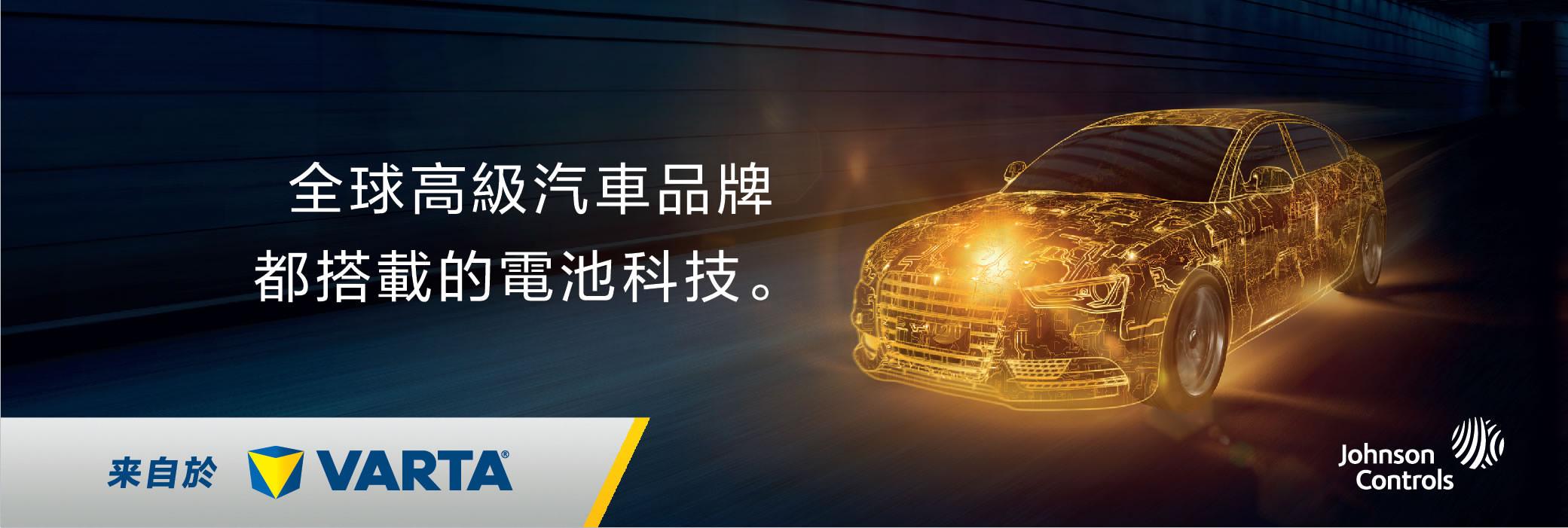 Zh Tw Varta Automotive Peugeot 308 Fuse Box Layout Web Banner Chi Fa Final Ol