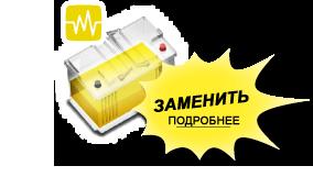 Желтый значок аккумулятора означает, что аккумулятор следует заменить