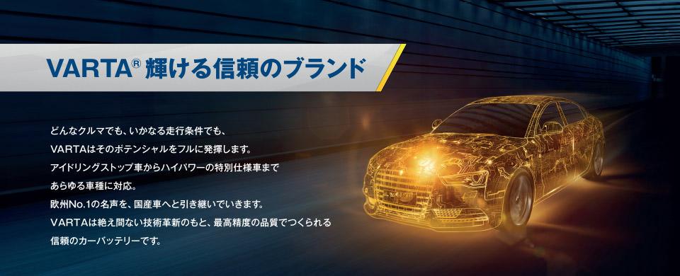 ja jp varta automotive